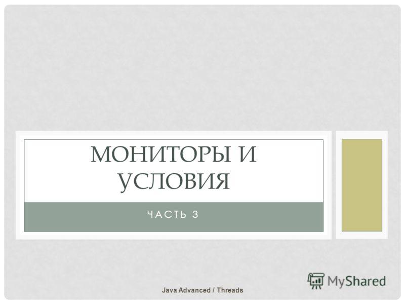 ЧАСТЬ 3 МОНИТОРЫ И УСЛОВИЯ Java Advanced / Threads
