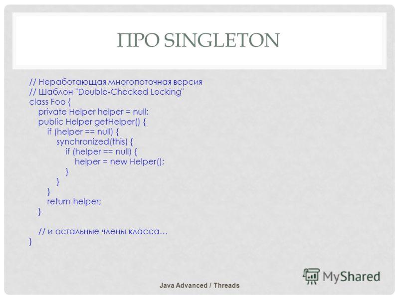 ПРО SINGLETON // Неработающая многопоточная версия // Шаблон