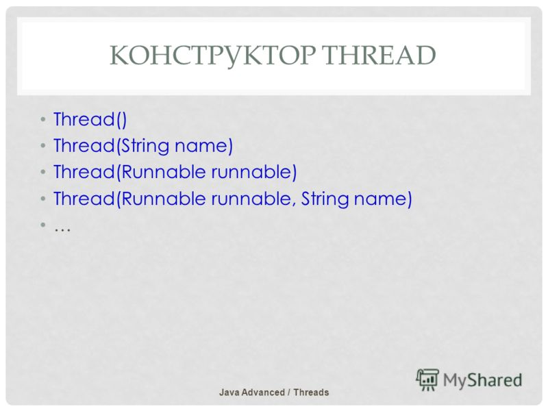 КОНСТРУКТОР THREAD Thread() Thread(String name) Thread(Runnable runnable) Thread(Runnable runnable, String name) … Java Advanced / Threads