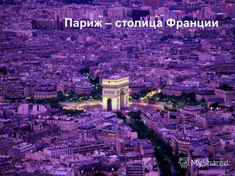 СТОЛИЦА Париж – столица Франции