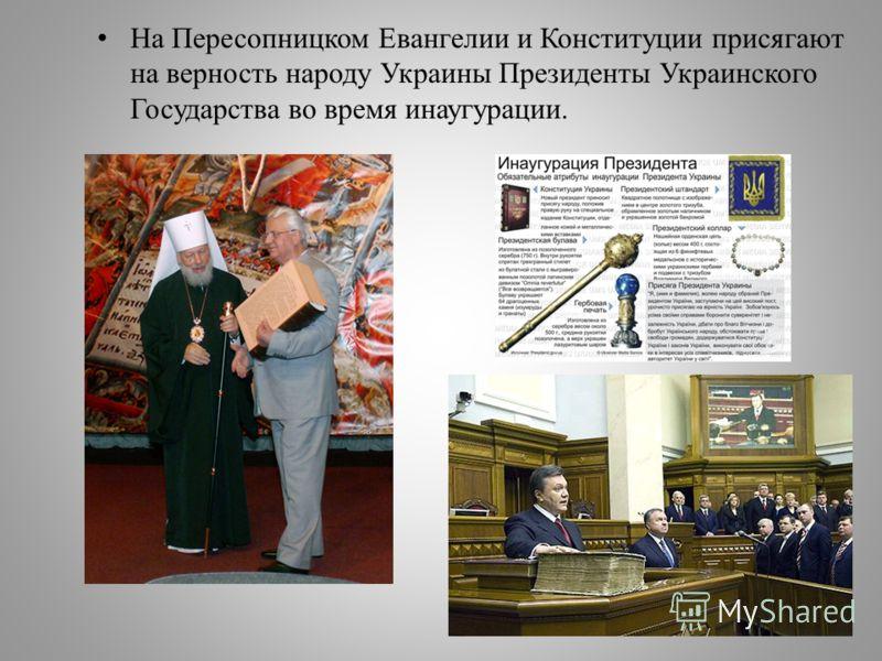 На Пересопницком Евангелии и Конституции присягают на верность народу Украины Президенты Украинского Государства во время инаугурации.