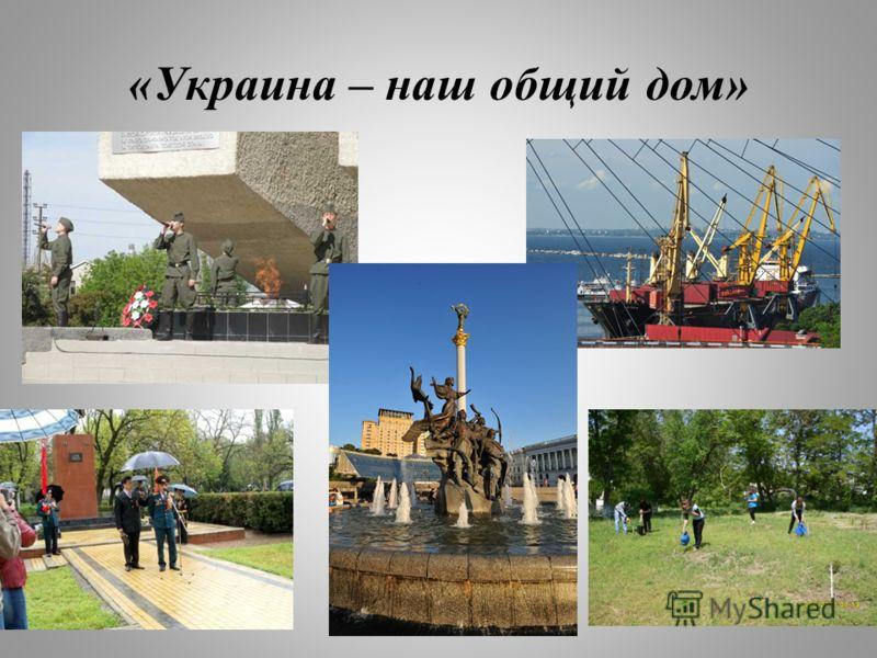 «Украина – наш общий дом»