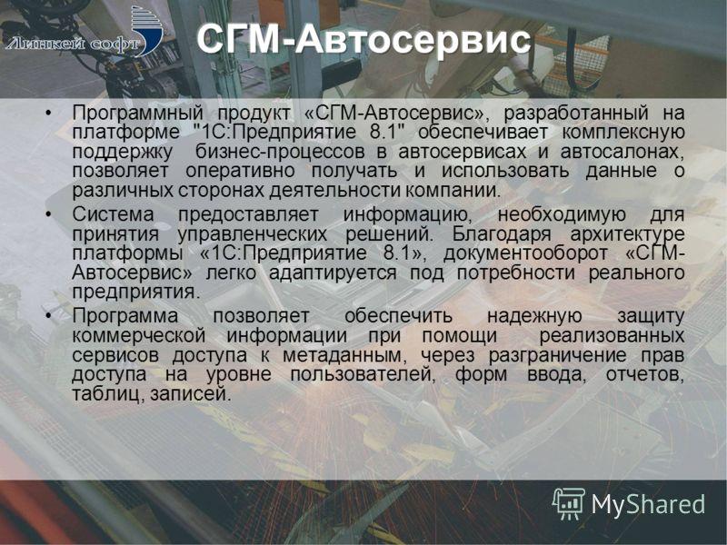 Программный продукт «СГМ-Автосервис», разработанный на платформе