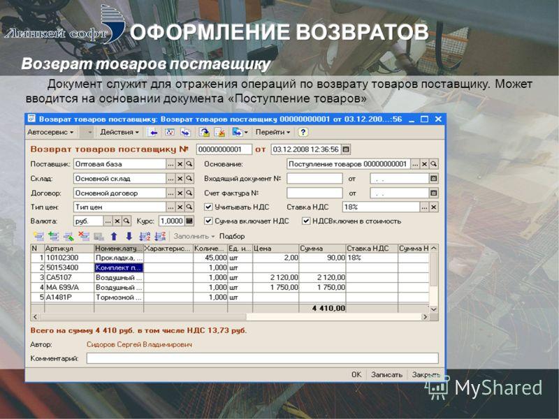 Документ служит для отражения операций по возврату товаров поставщику. Может вводится на основании документа «Поступление товаров»