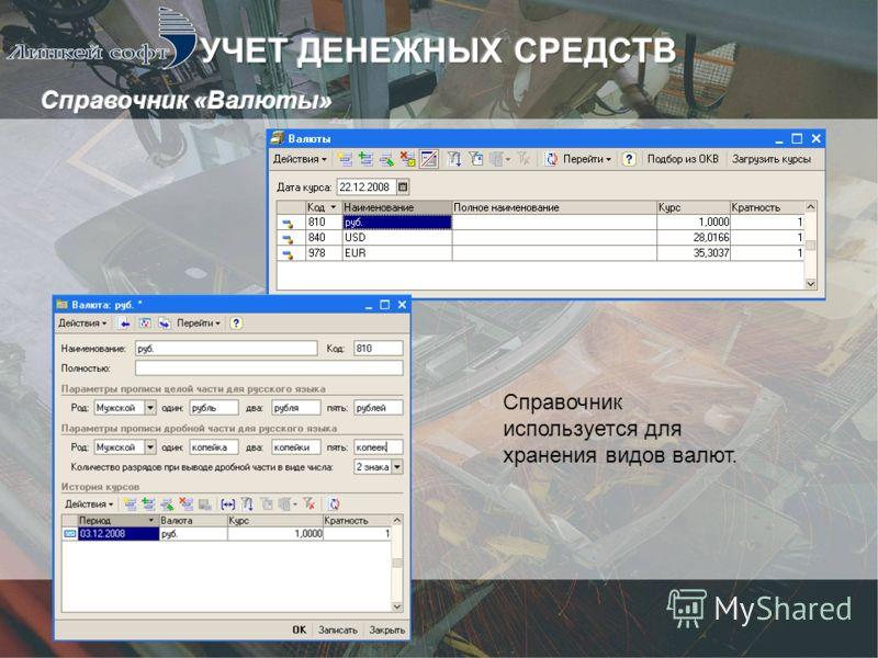 Справочник используется для хранения видов валют.