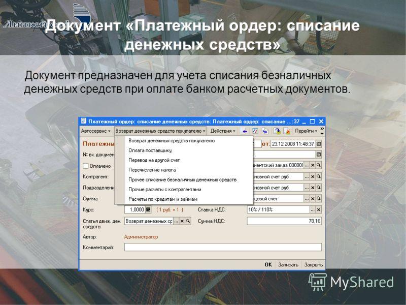 Документ предназначен для учета списания безналичных денежных средств при оплате банком расчетных документов.