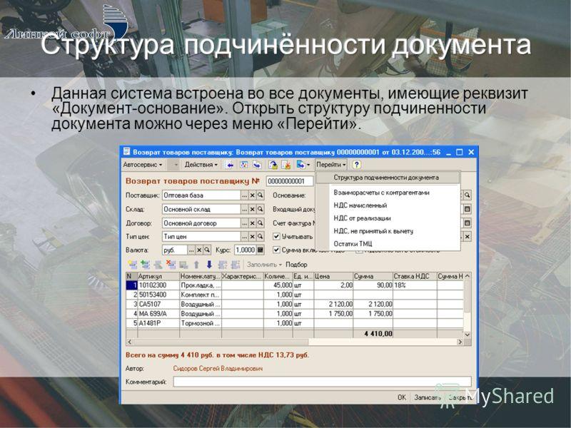 Данная система встроена во все документы, имеющие реквизит «Документ-основание». Открыть структуру подчиненности документа можно через меню «Перейти».