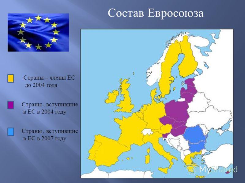 Состав Евросоюза Страны – члены ЕС до 2004 года Страны, вступившие в ЕС в 2004 году Страны, вступившие в ЕС в 2007 году