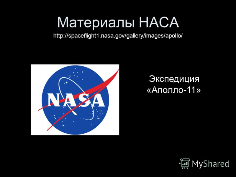 Материалы НАСА Экспедиция «Аполло-11» http://spaceflight1.nasa.gov/gallery/images/apollo/