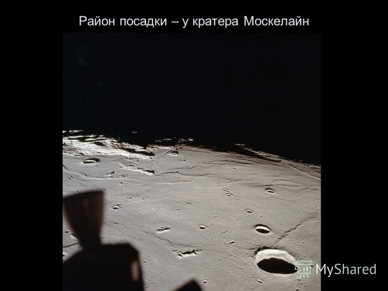 Район посадки – у кратера Москелайн