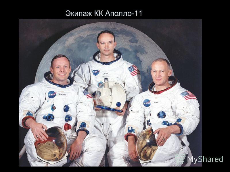 Экипаж КК Аполло-11