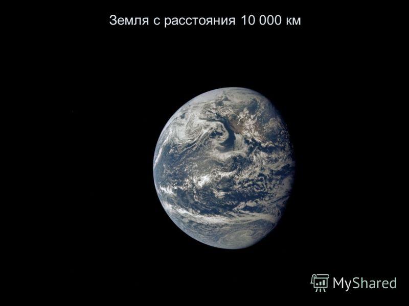 Земля с расстояния 10 000 км