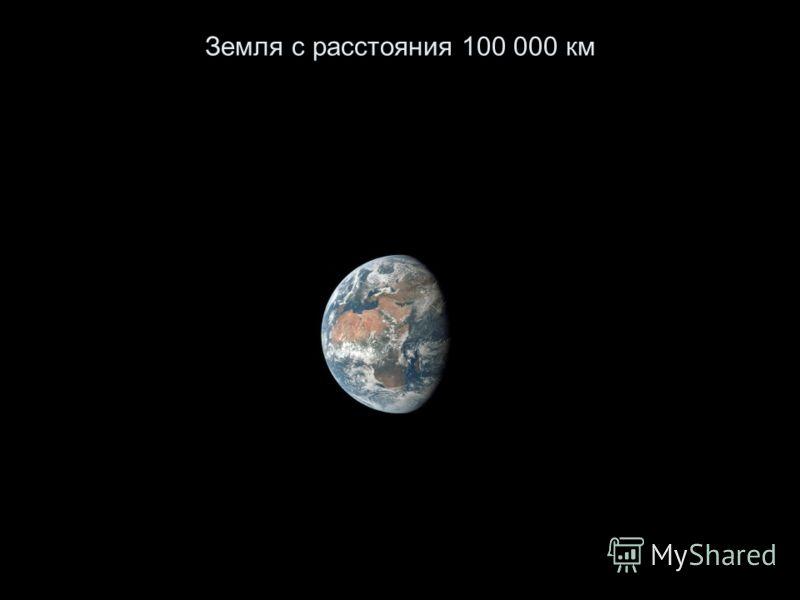 Земля с расстояния 100 000 км