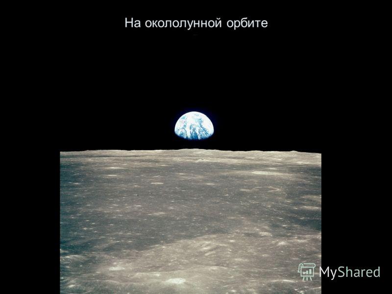 На окололунной орбите