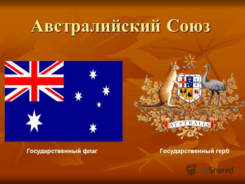 Австралийский Союз Государственный флагГосударственный герб