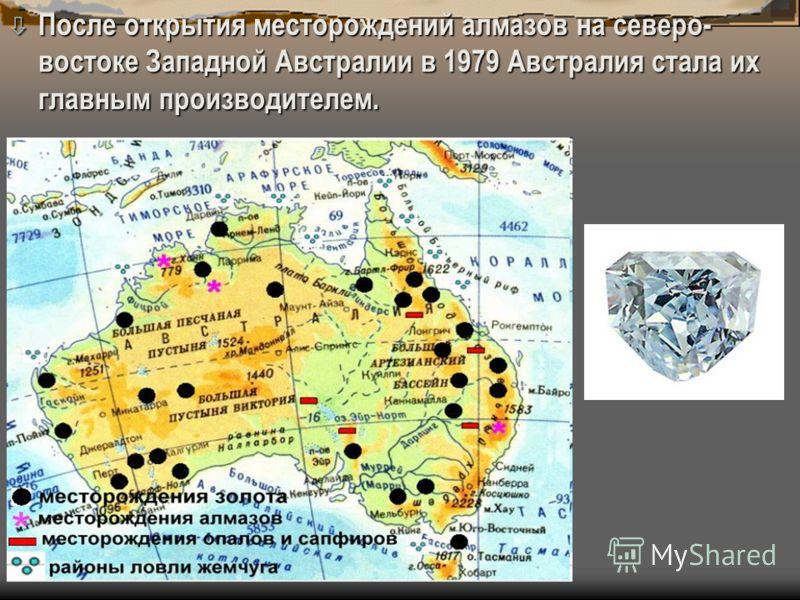 ò После открытия месторождений алмазов на северо- востоке Западной Австралии в 1979 Австралия стала их главным производителем.