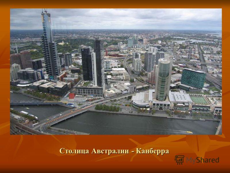Столица Австралии - Канберра Столица Австралии - Канберра