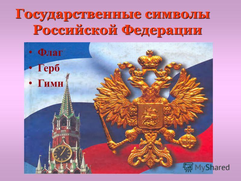 Государственные символы Российской Федерации Ф лаг Г ерб Г имн