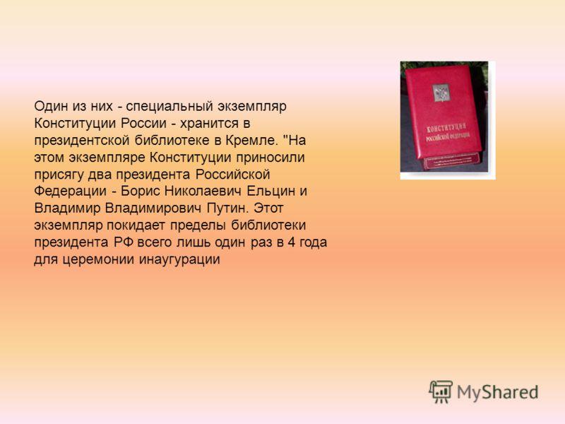 Один из них - специальный экземпляр Конституции России - хранится в президентской библиотеке в Кремле.