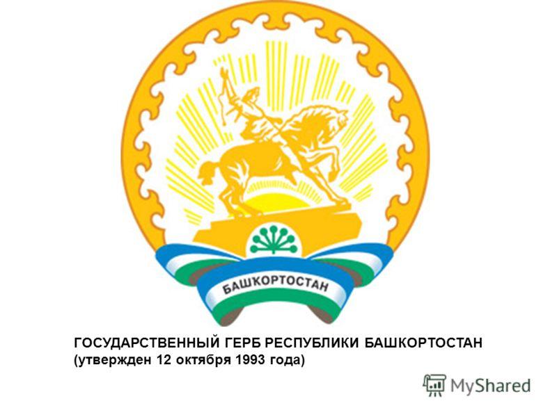 ГОСУДАРСТВЕННЫЙ ГЕРБ РЕСПУБЛИКИ БАШКОРТОСТАН (утвержден 12 октября 1993 года)
