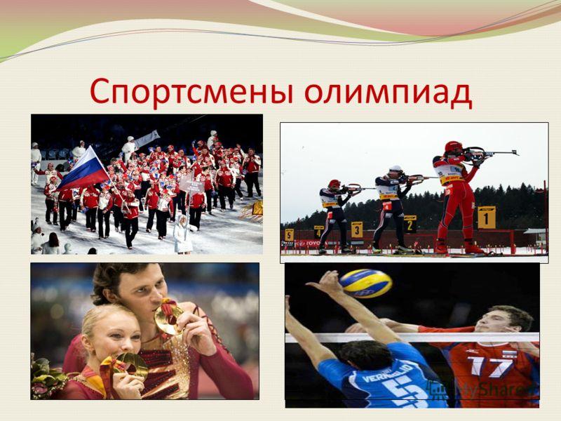 Спортсмены олимпиад