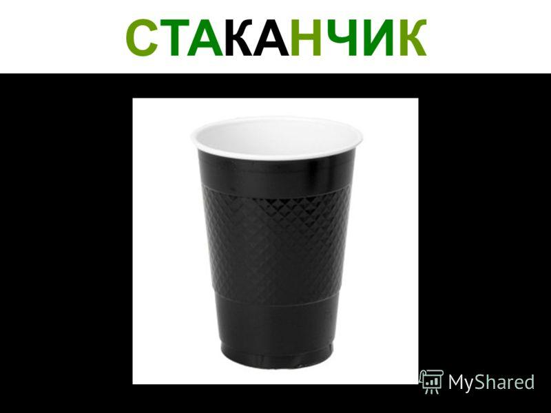 СТАКАНЧИК
