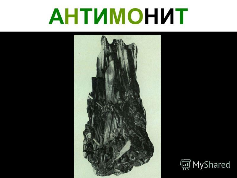 АНТИМОНИТ