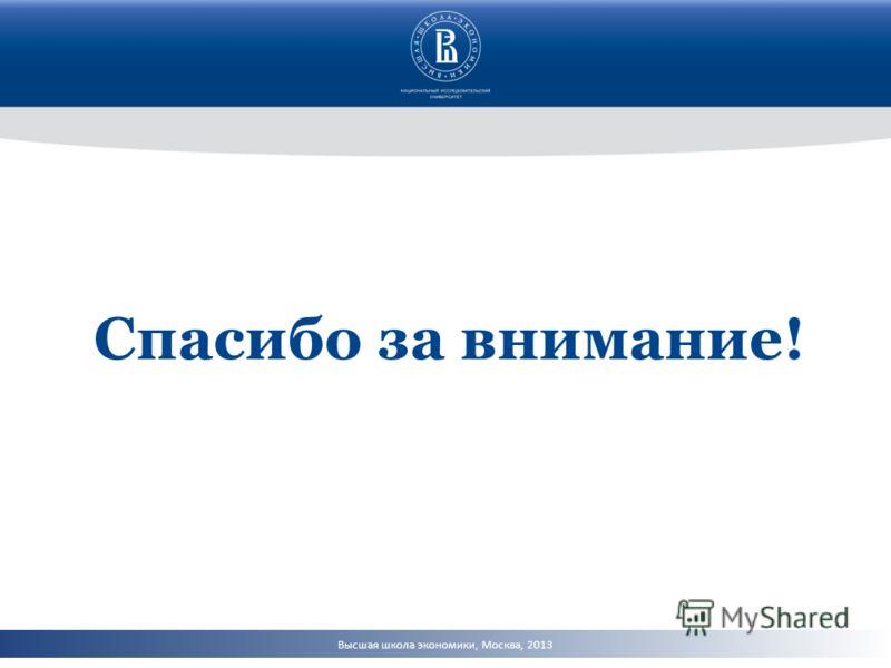 Высшая школа экономики, Москва, 2013 Спасибо за внимание!