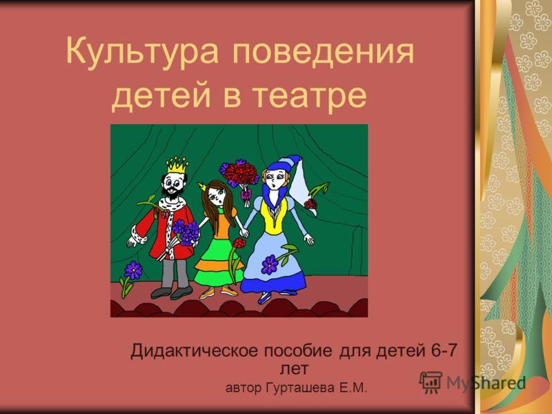 Культура поведения детей в театре Дидактическое пособие для детей 6-7 лет автор Гурташева Е.М.