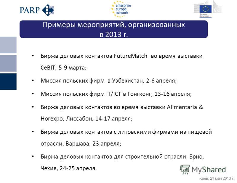 Киев, 21 мая 2013 г. Биржа деловых контактов FutureMatch во время выставки CeBIT, 5-9 марта; Миссия польских фирм в Узбекистан, 2-6 апреля; Миссия польских фирм IT/ICT в Гонгконг, 13-16 апреля; Биржа деловых контактов во время выставки Alimentaria &