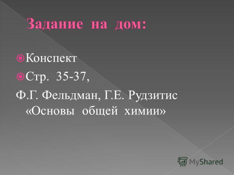 Конспект Стр. 35-37, Ф.Г. Фельдман, Г.Е. Рудзитис «Основы общей химии»