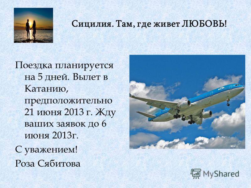 Сицилия. Там, где живет ЛЮБОВЬ! Поездка планируется на 5 дней. Вылет в Катанию, предположительно 21 июня 2013 г. Жду ваших заявок до 6 июня 2013г. С уважением! Роза Сябитова