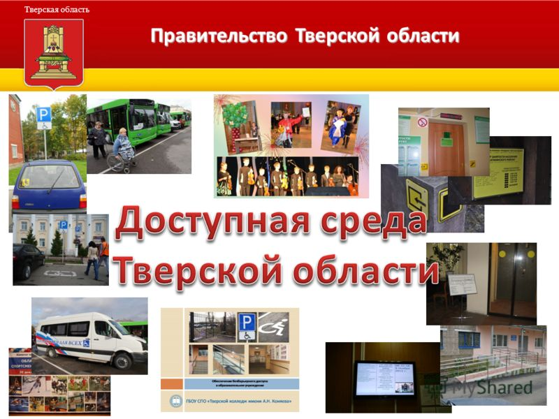 Администрация Тверской области Тверская область Правительство Тверской области