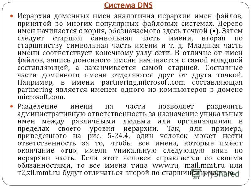Система DNS Иерархия доменных имен аналогична иерархии имен файлов, принятой во многих популярных файловых системах. Дерево имен начинается с корня, обозначаемого здесь точкой (). Затем следует старшая символьная часть имени, вторая по старшинству си