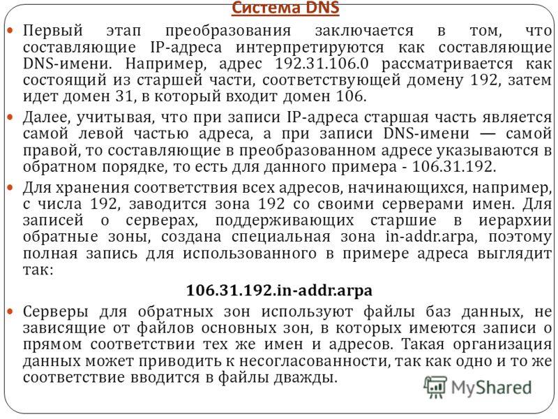 Система DNS Первый этап преобразования заключается в том, что составляющие IP- адреса интерпретируются как составляющие DNS- имени. Например, адрес 192.31.106.0 рассматривается как состоящий из старшей части, соответствующей домену 192, затем идет до