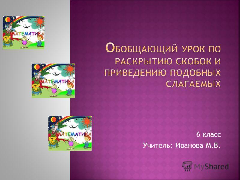 6 класс Учитель: Иванова М.В.