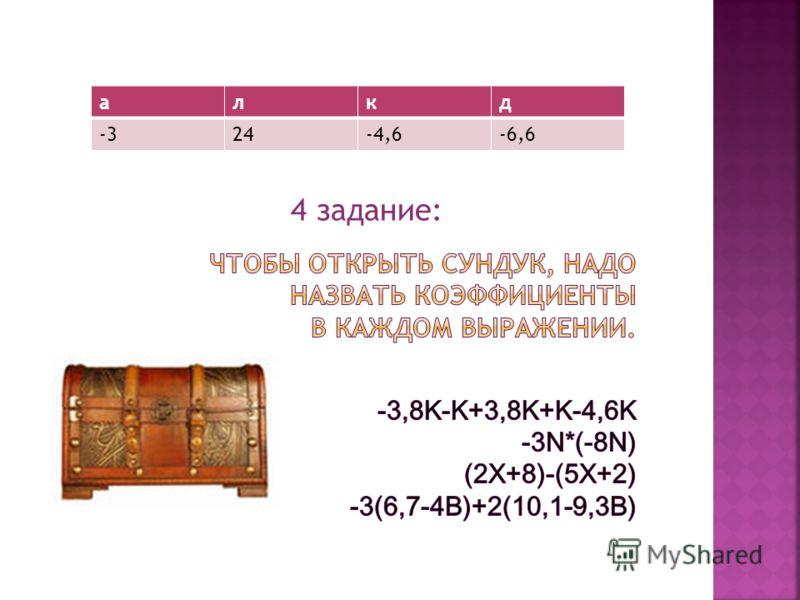 4 задание: алкд -324-4,6-6,6