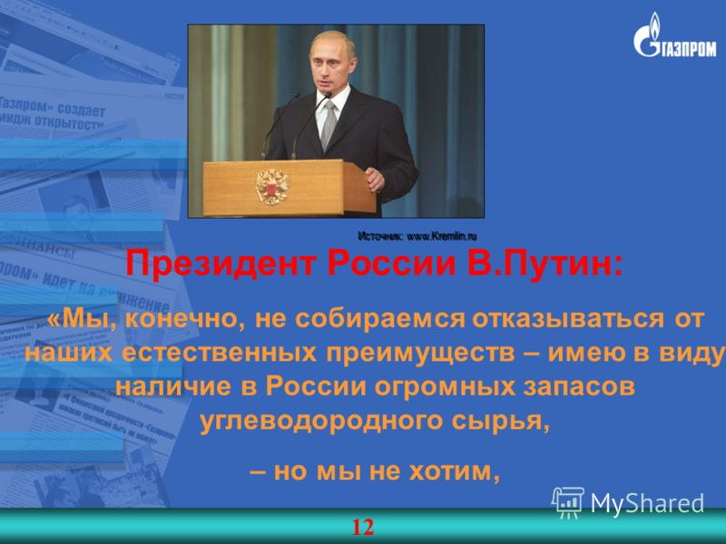 Президент России В.Путин: «Мы, конечно, не собираемся отказываться от наших естественных преимуществ – имею в виду наличие в России огромных запасов углеводородного сырья, – но мы не хотим, чтобы у нас экономика развивалась однобоко». 12 Источник: ww