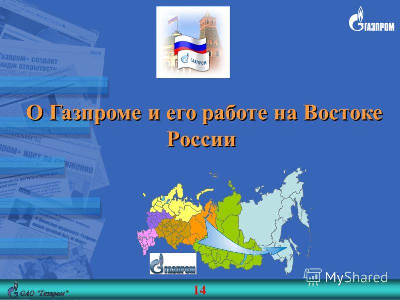 О Газпроме и его работе на Востоке России 14
