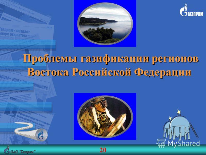 Проблемы газификации регионов Востока Российской Федерации 20