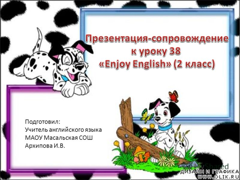 Подготовил: Учитель английского языка МАОУ Масальская СОШ Архипова И.В.