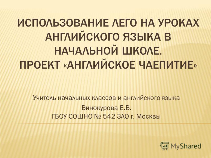 Учитель начальных классов и английского языка Винокурова Е.В. ГБОУ СОШНО 542 ЗАО г. Москвы