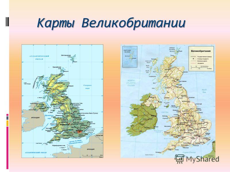Карты Великобритании