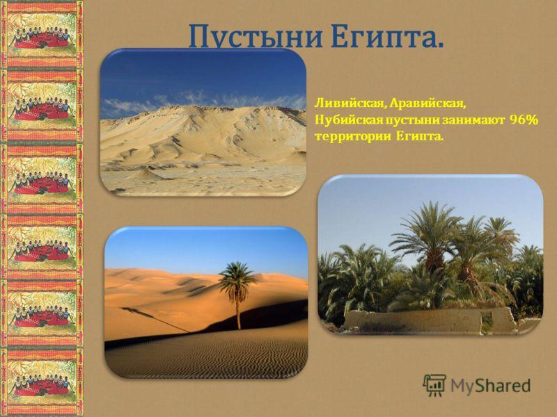 Пустыни Египта. Ливийская, Аравийская, Нубийская пустыни занимают 96% территории Египта.