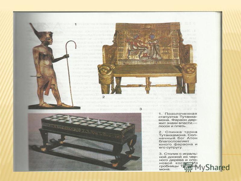 Тутанхамон взошел на престол в 9 лет. В его правление Египет постепенно восстанавливает свое международное влияние. Его могло ожидать блистательное будущее,но он неожиданно умер,не оставив после себя наследника сына. Из-за внезапной смерти фараону не