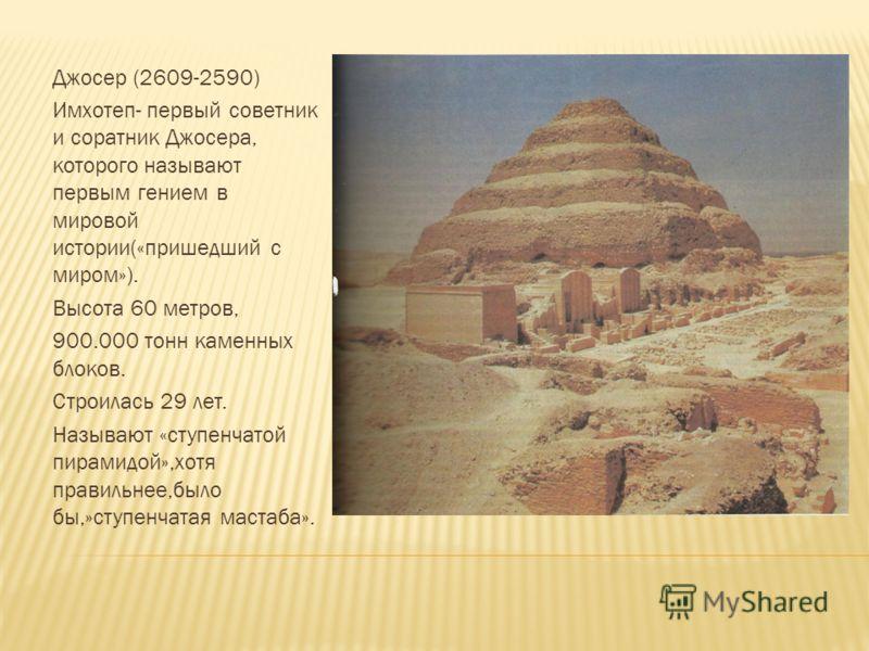 Мастаба-арабское слово,которое обозначает плоскую каменную скамейку перед домом. Гробницы первых египетских фараонов напоминали эти каменные скамейки.
