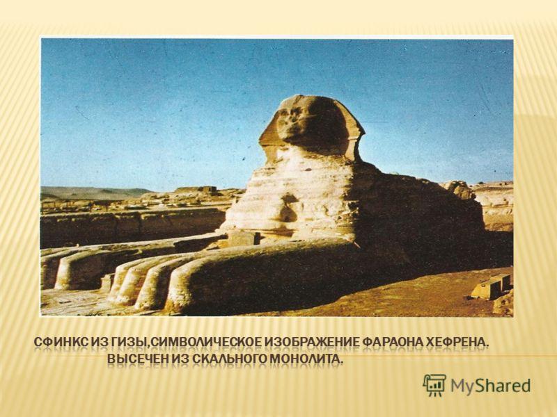 На возведение пирамиды Хеопса было занято,согласно Геродоту, 100 тыс.человек, в первую очередь крестьян и рабов. Многие приходили добровльно,потому что гордились тем,что могут принять участие в строит- ве пирамиды. Работали они только с августа по ок