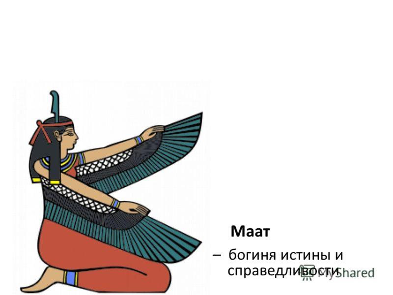 Маат – богиня истины и справедливости