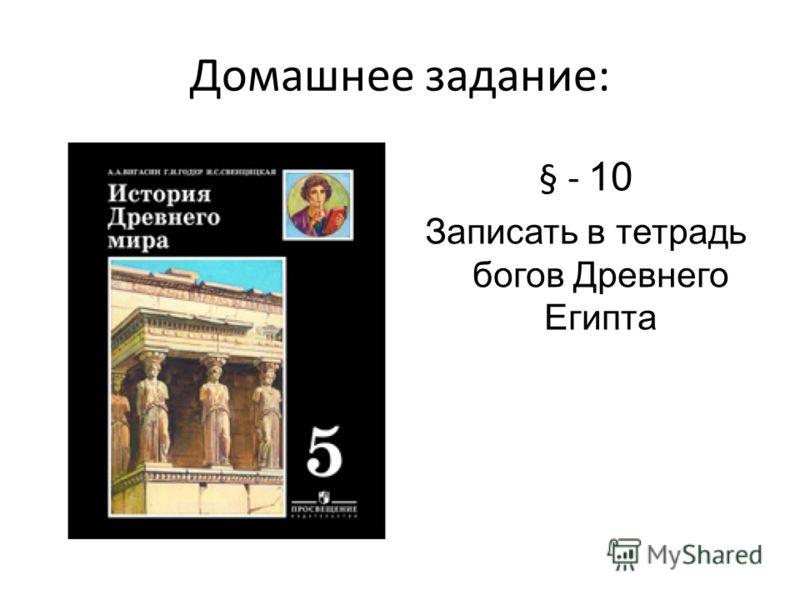 Домашнее задание: § - 10 Записать в тетрадь богов Древнего Египта