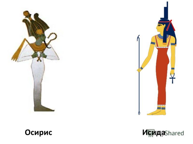 ОсирисИсида
